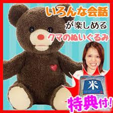 himitsu-no-kuma-chan-cuddly-bear